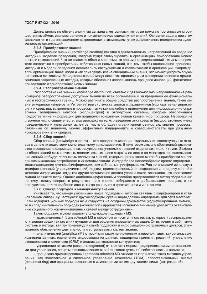 ГОСТ Р 57132-2016. Страница 12
