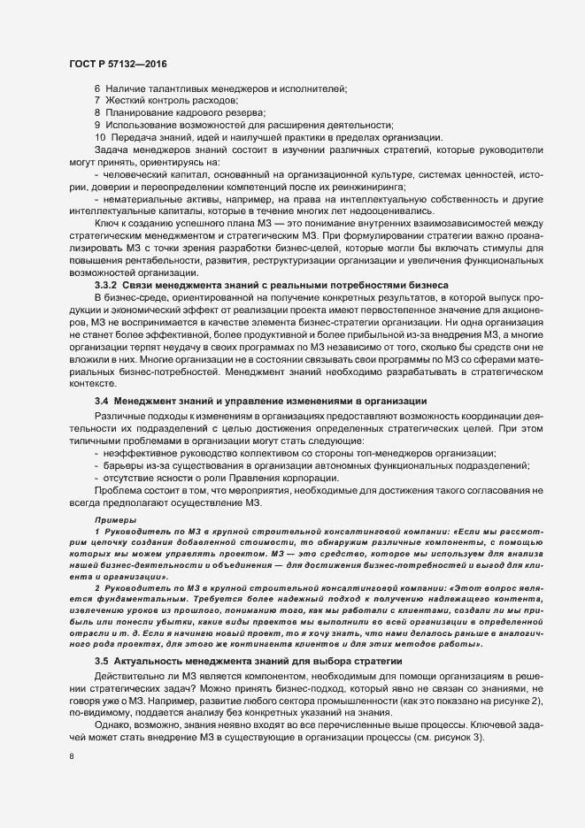 ГОСТ Р 57132-2016. Страница 14