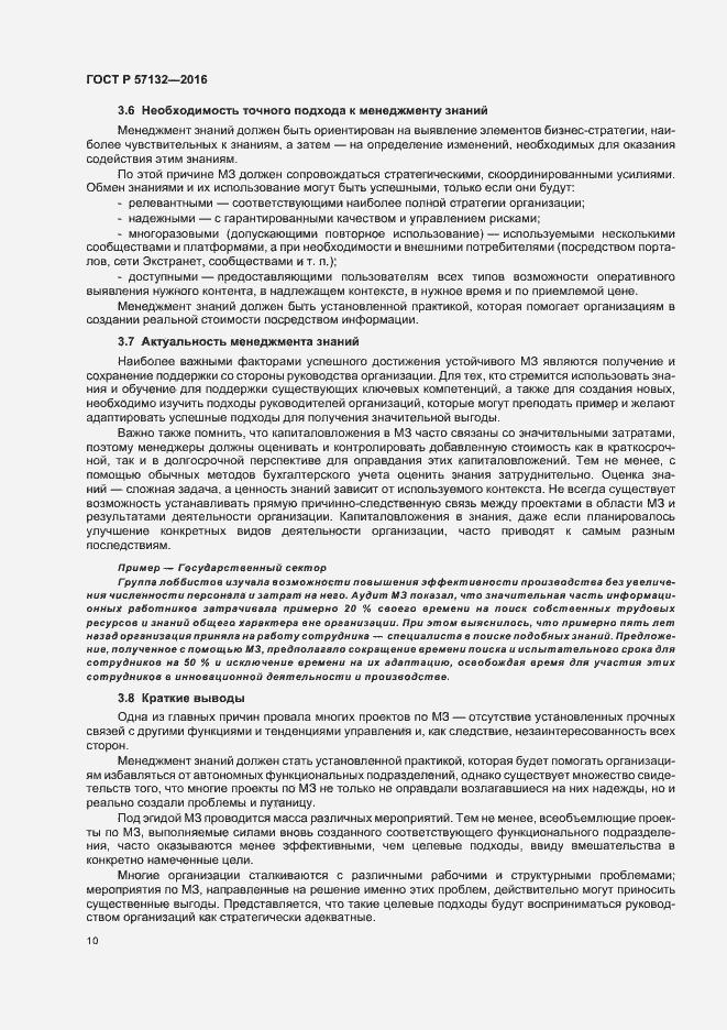 ГОСТ Р 57132-2016. Страница 16