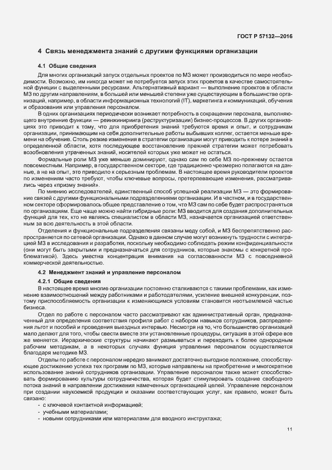 ГОСТ Р 57132-2016. Страница 17