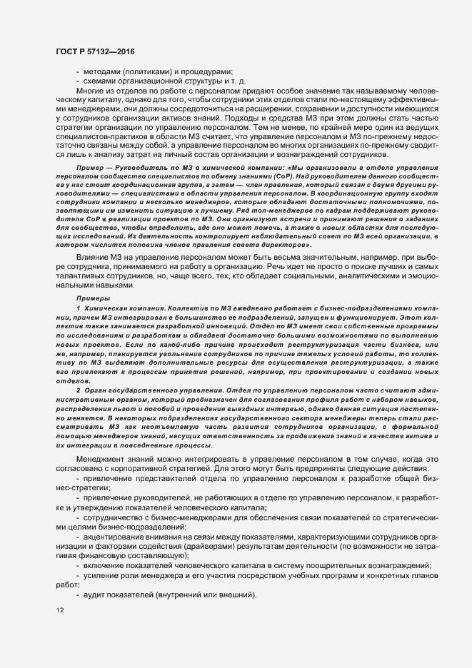 ГОСТ Р 57132-2016. Страница 18