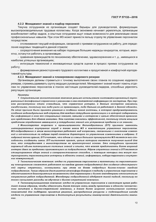 ГОСТ Р 57132-2016. Страница 19