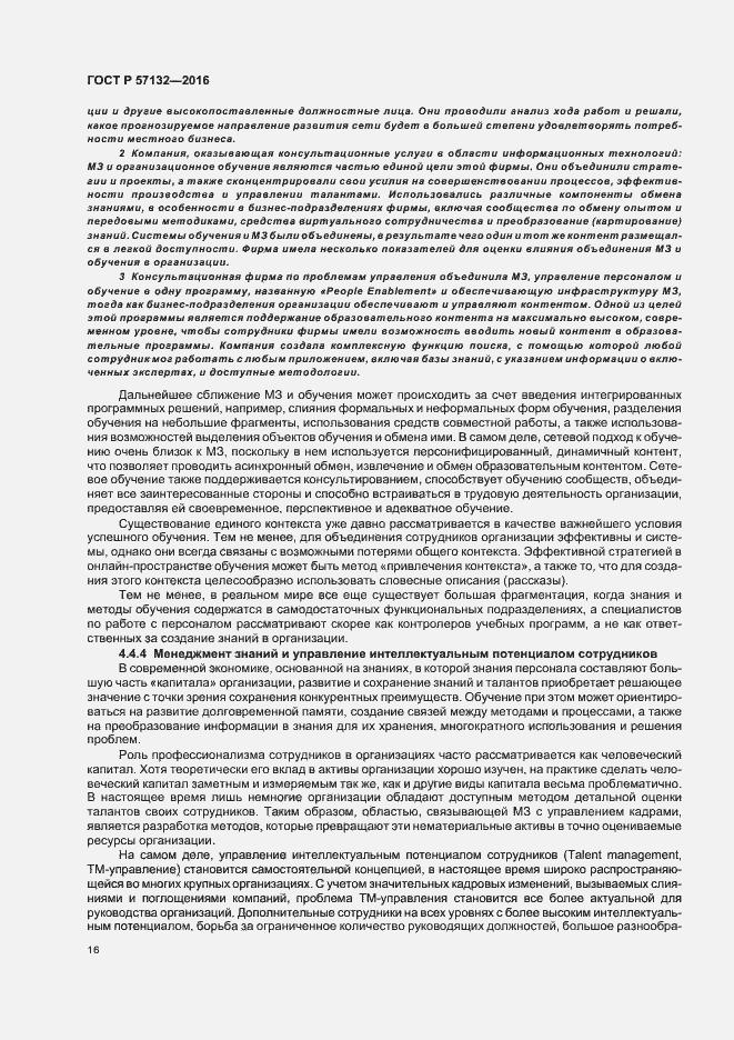 ГОСТ Р 57132-2016. Страница 22