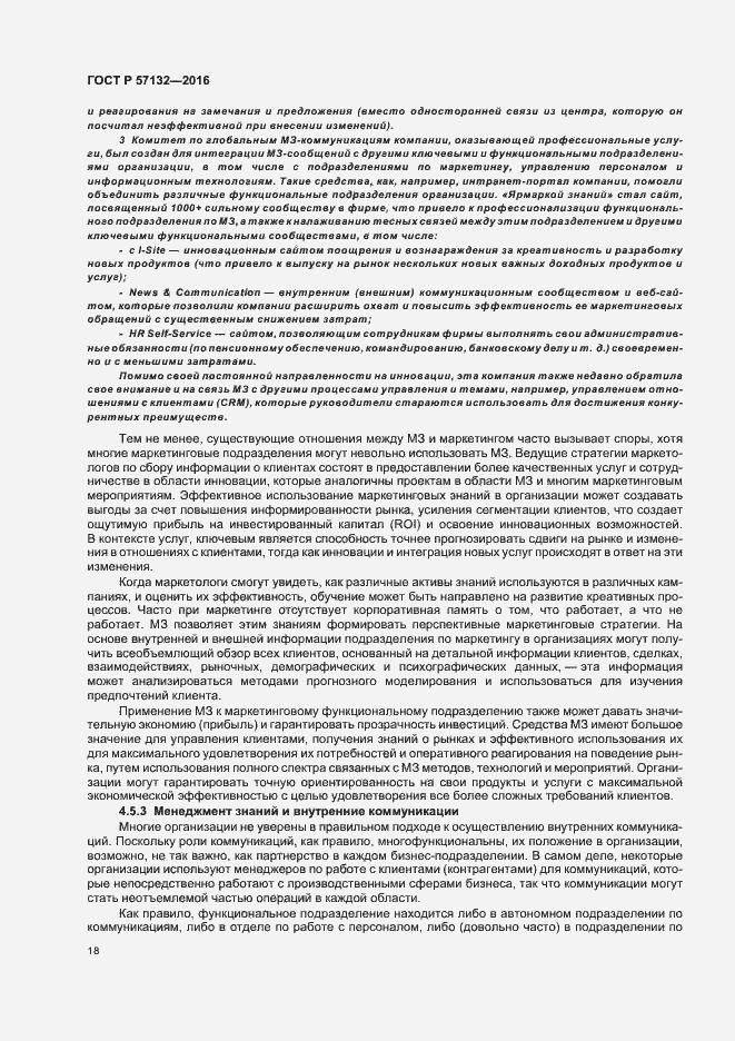ГОСТ Р 57132-2016. Страница 24