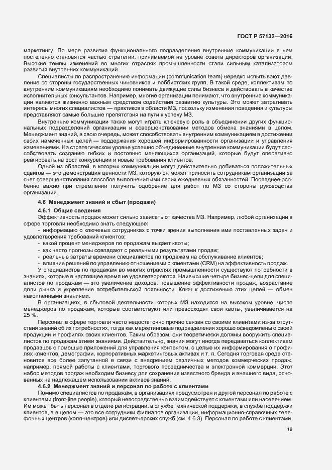 ГОСТ Р 57132-2016. Страница 25