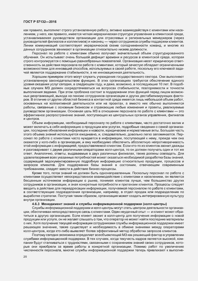 ГОСТ Р 57132-2016. Страница 26