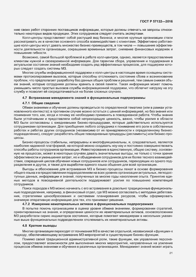 ГОСТ Р 57132-2016. Страница 27