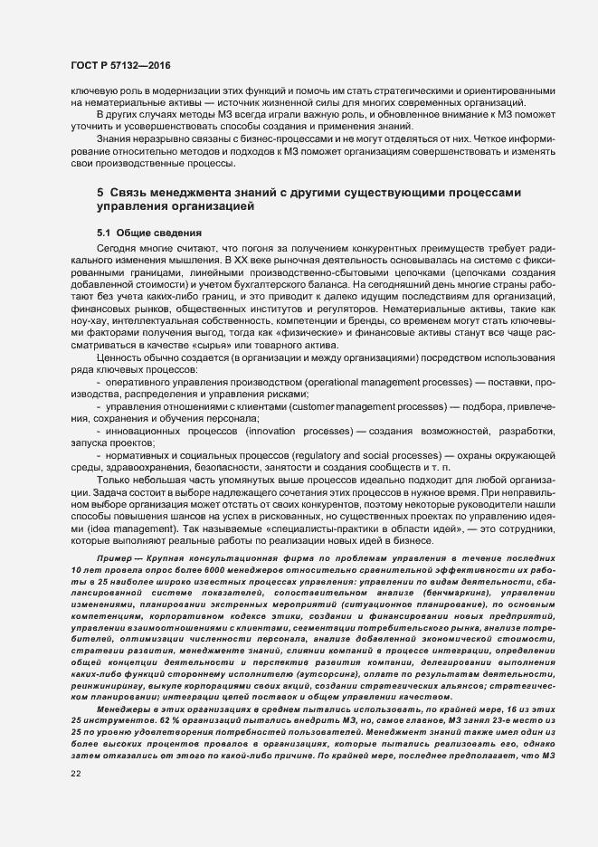 ГОСТ Р 57132-2016. Страница 28