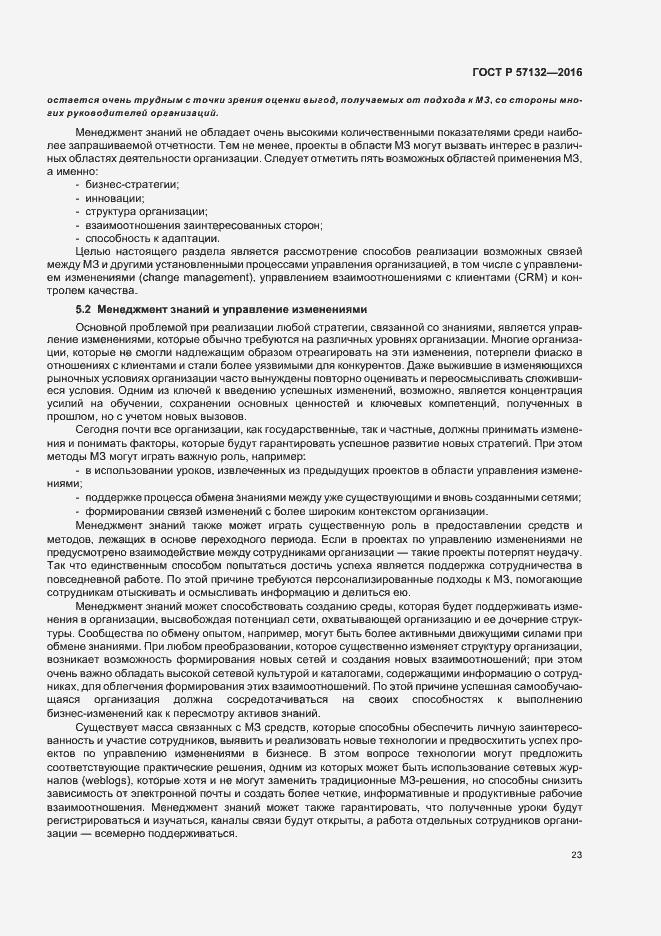 ГОСТ Р 57132-2016. Страница 29