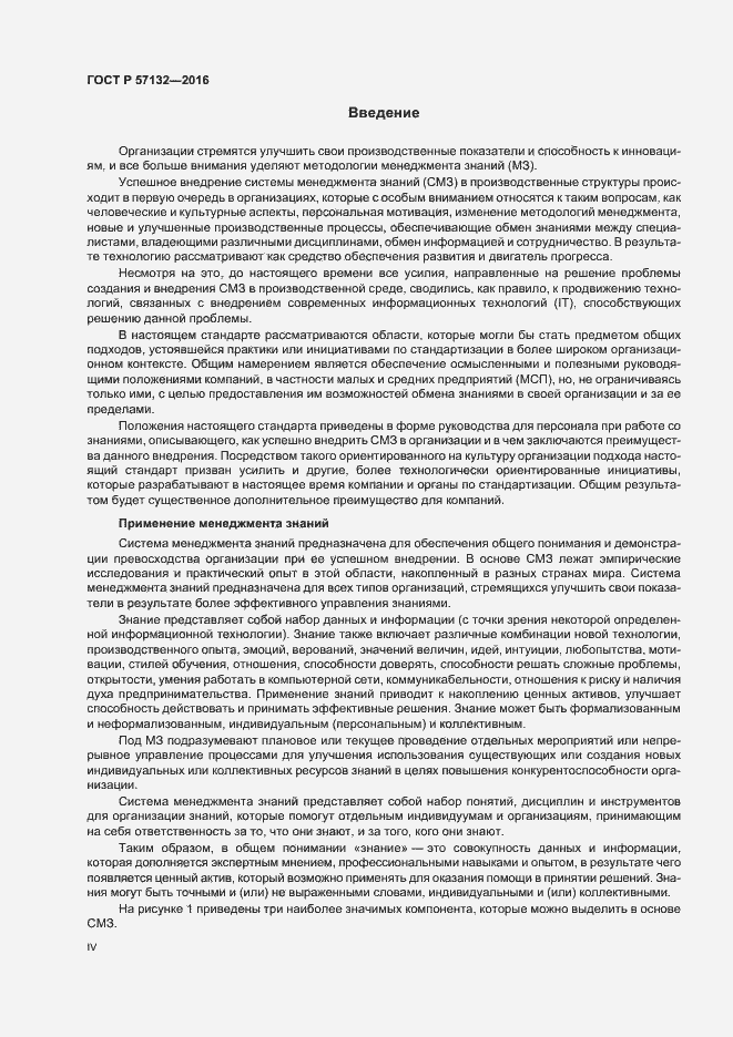 ГОСТ Р 57132-2016. Страница 4