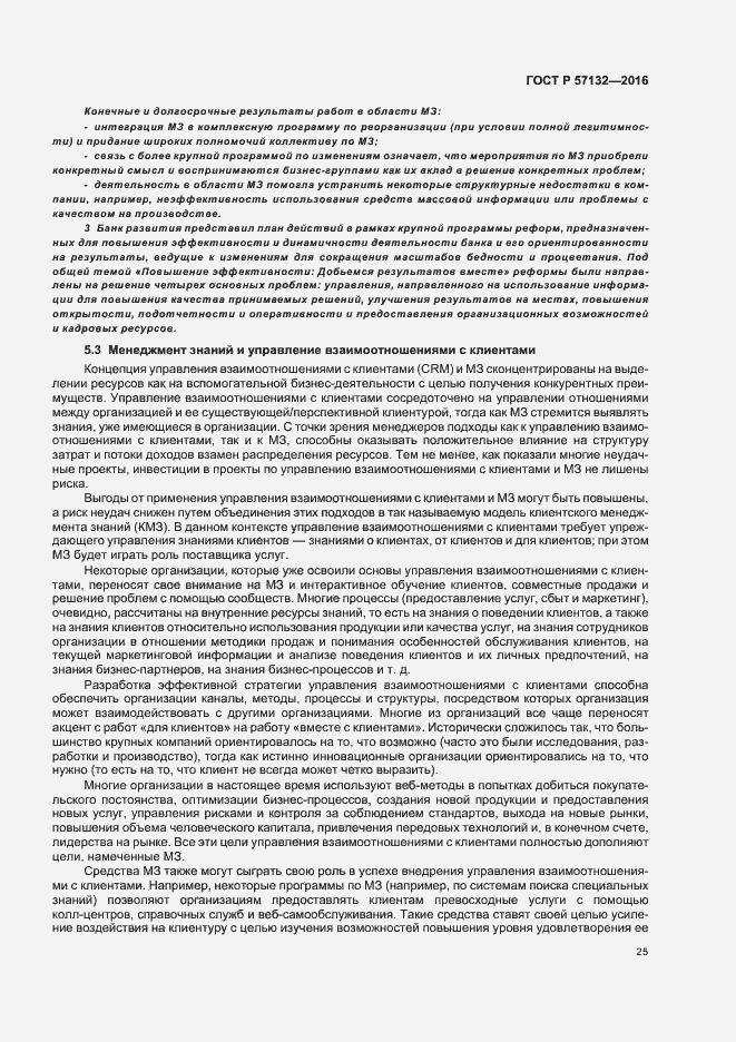 ГОСТ Р 57132-2016. Страница 31