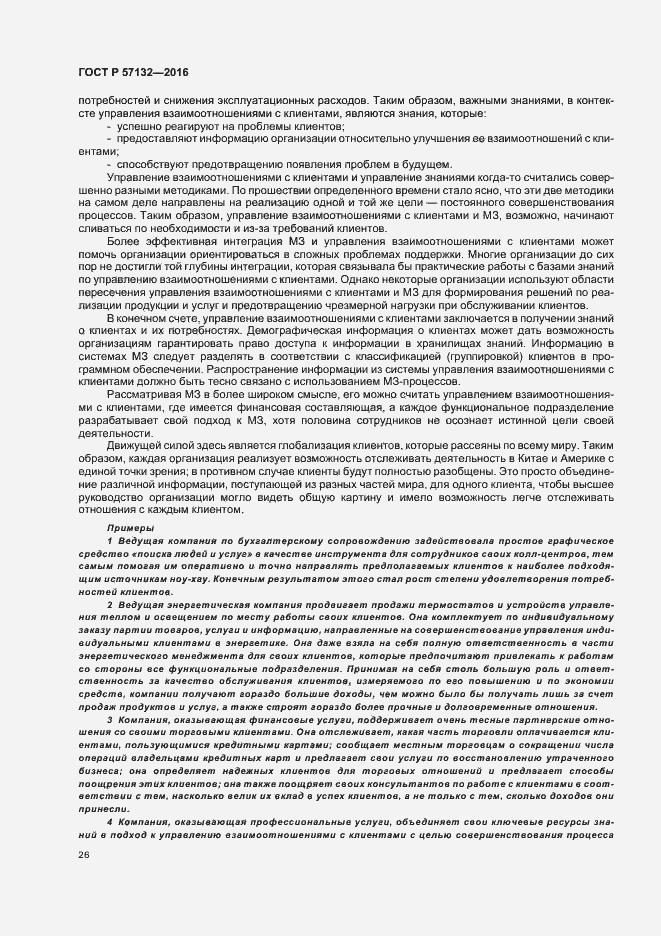 ГОСТ Р 57132-2016. Страница 32