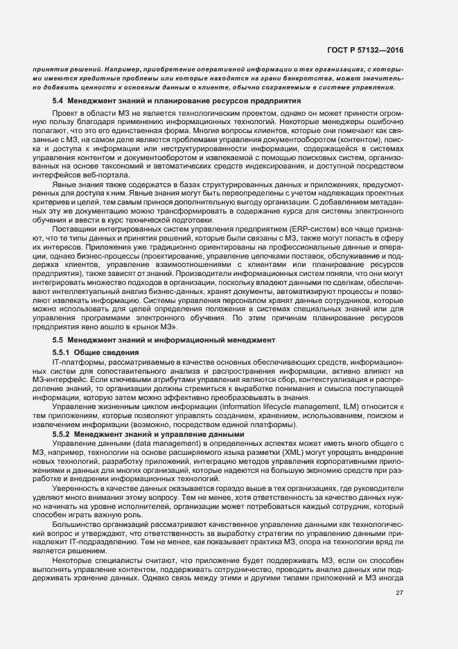 ГОСТ Р 57132-2016. Страница 33