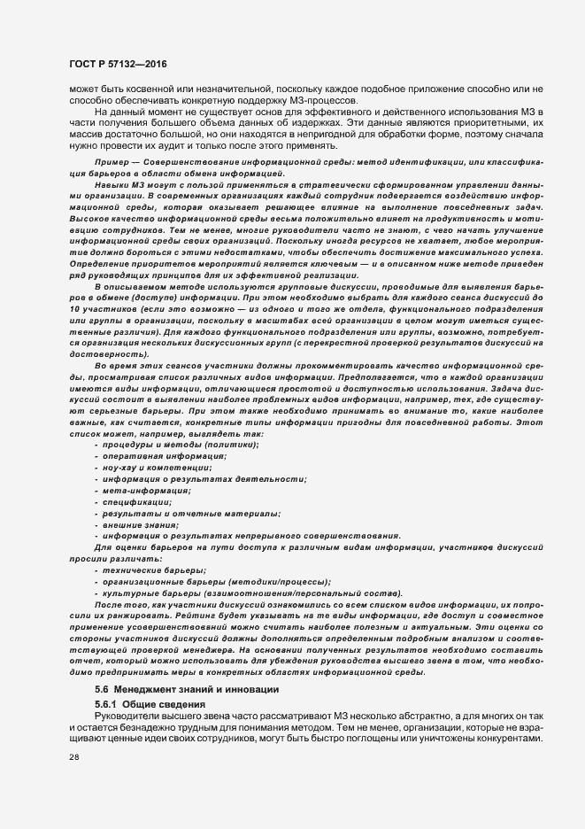 ГОСТ Р 57132-2016. Страница 34
