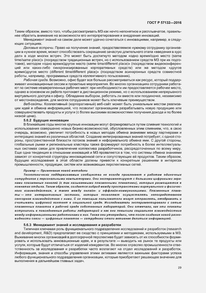 ГОСТ Р 57132-2016. Страница 35