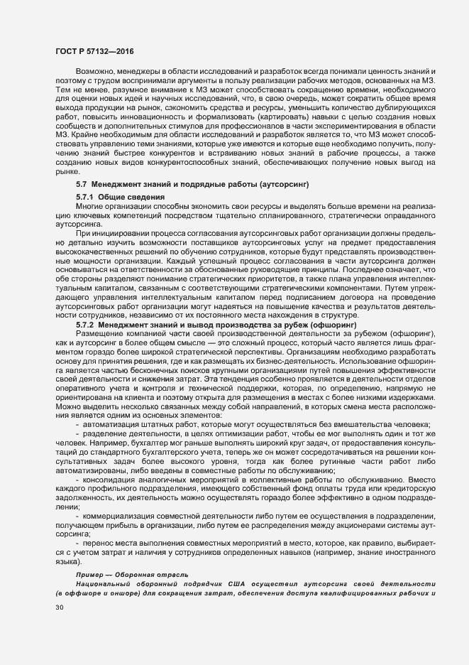 ГОСТ Р 57132-2016. Страница 36