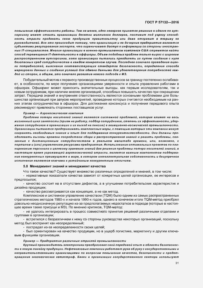 ГОСТ Р 57132-2016. Страница 37