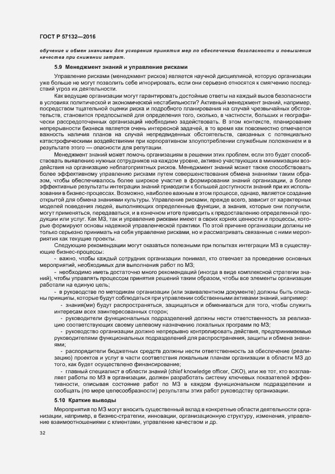ГОСТ Р 57132-2016. Страница 38
