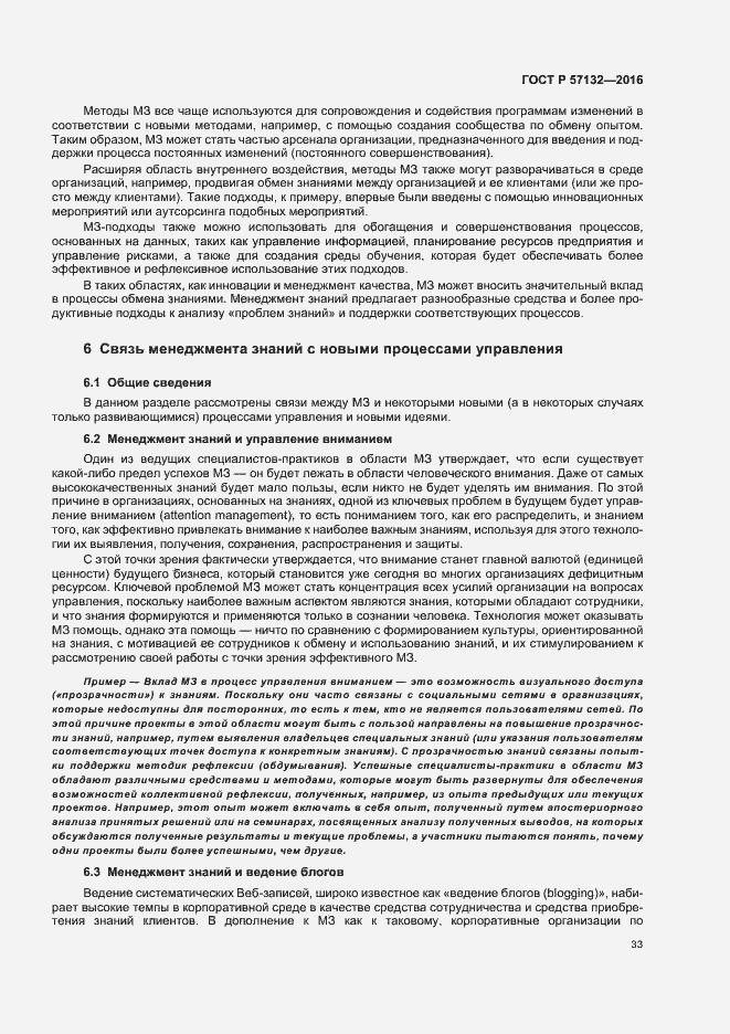 ГОСТ Р 57132-2016. Страница 39