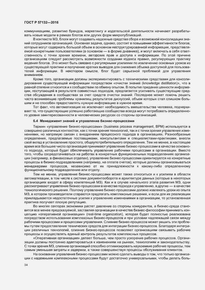 ГОСТ Р 57132-2016. Страница 40