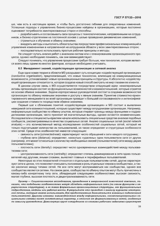 ГОСТ Р 57132-2016. Страница 41