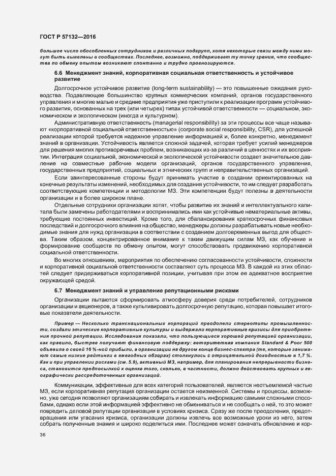 ГОСТ Р 57132-2016. Страница 42