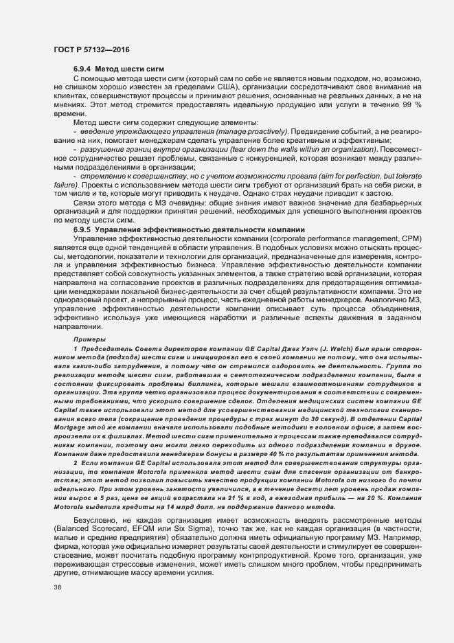 ГОСТ Р 57132-2016. Страница 44