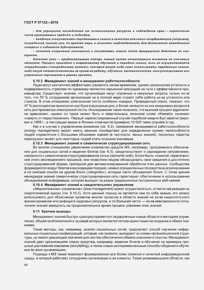 ГОСТ Р 57132-2016. Страница 46