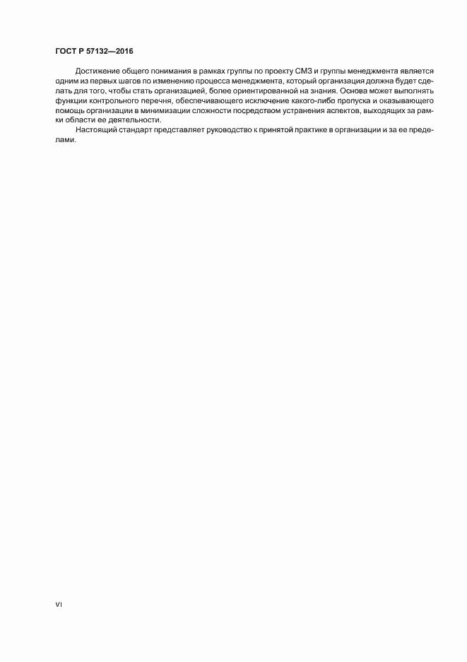 ГОСТ Р 57132-2016. Страница 6