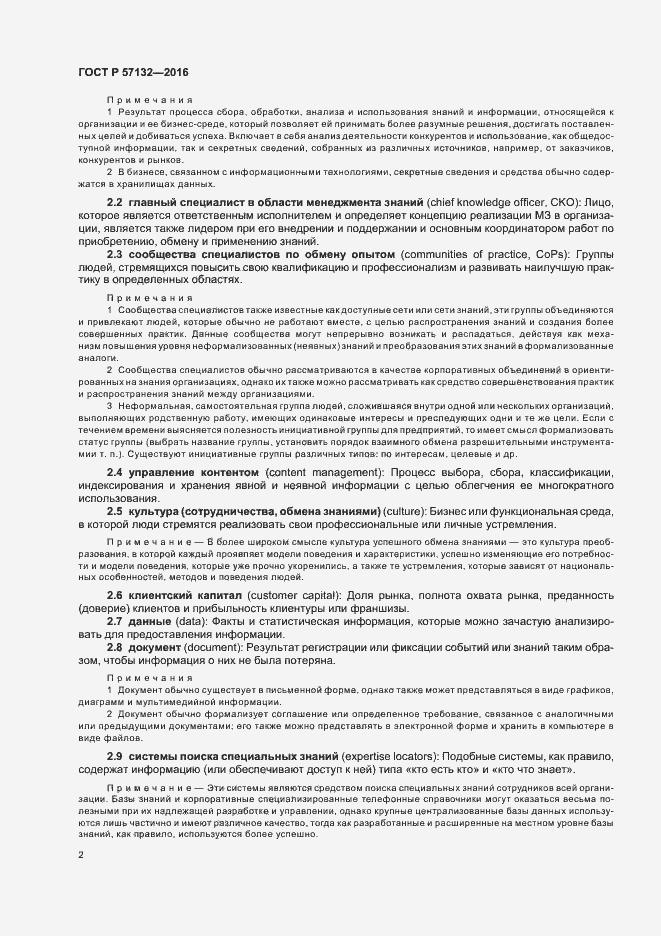 ГОСТ Р 57132-2016. Страница 8