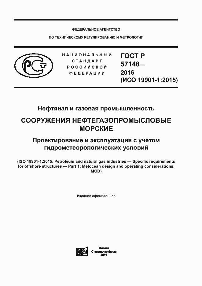 ГОСТ Р 57148-2016. Страница 1