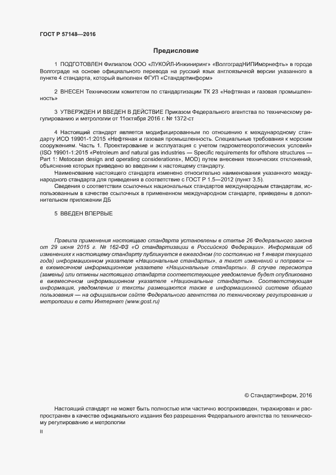 ГОСТ Р 57148-2016. Страница 2