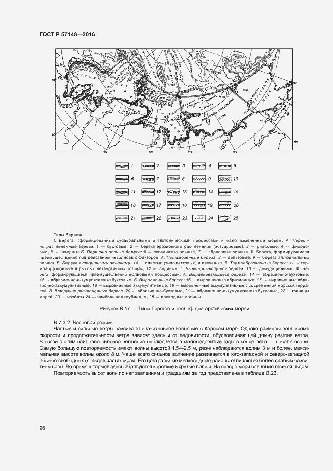 ГОСТ Р 57148-2016. Страница 101