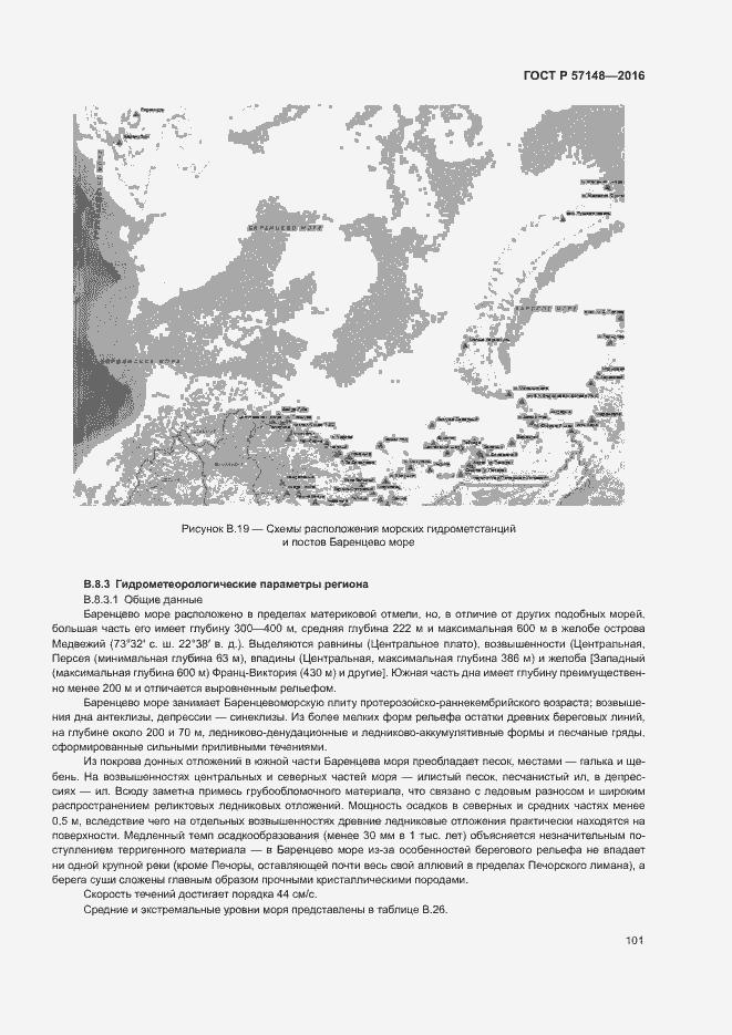 ГОСТ Р 57148-2016. Страница 106