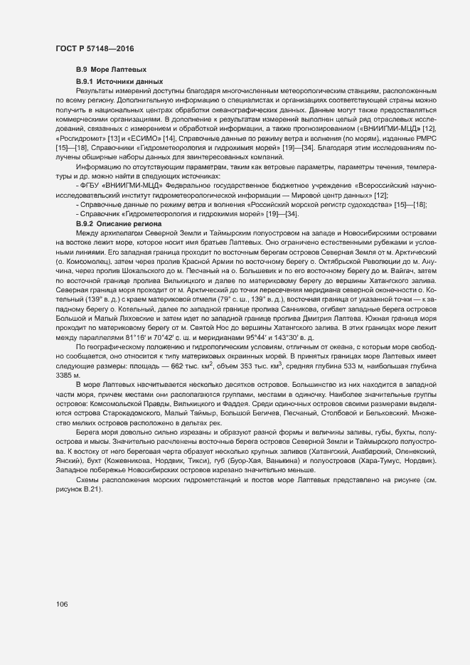 ГОСТ Р 57148-2016. Страница 111