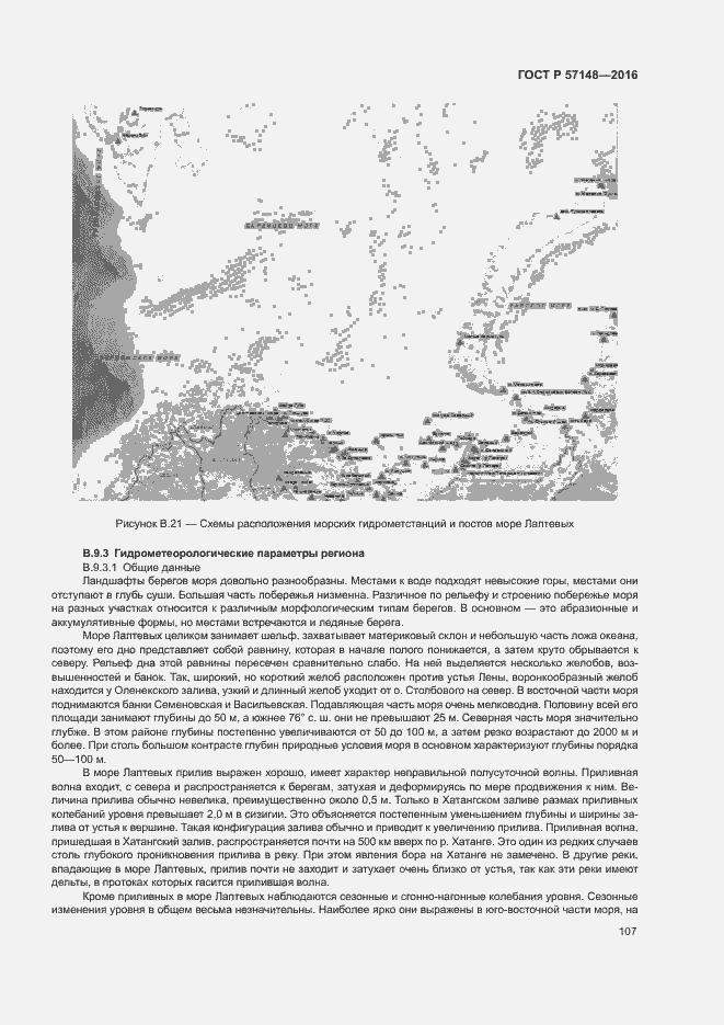 ГОСТ Р 57148-2016. Страница 112
