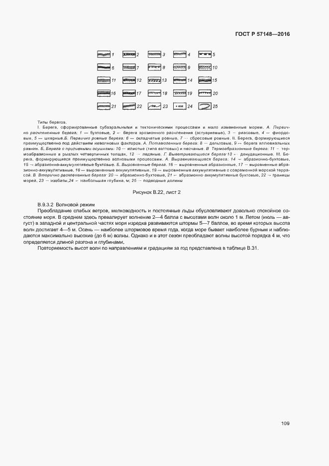 ГОСТ Р 57148-2016. Страница 114