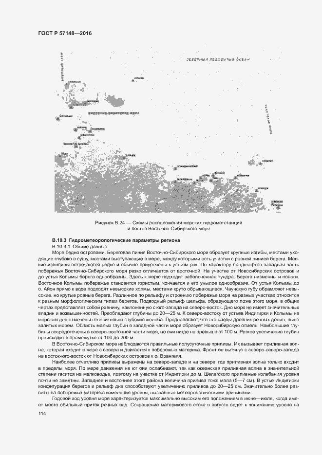 ГОСТ Р 57148-2016. Страница 119