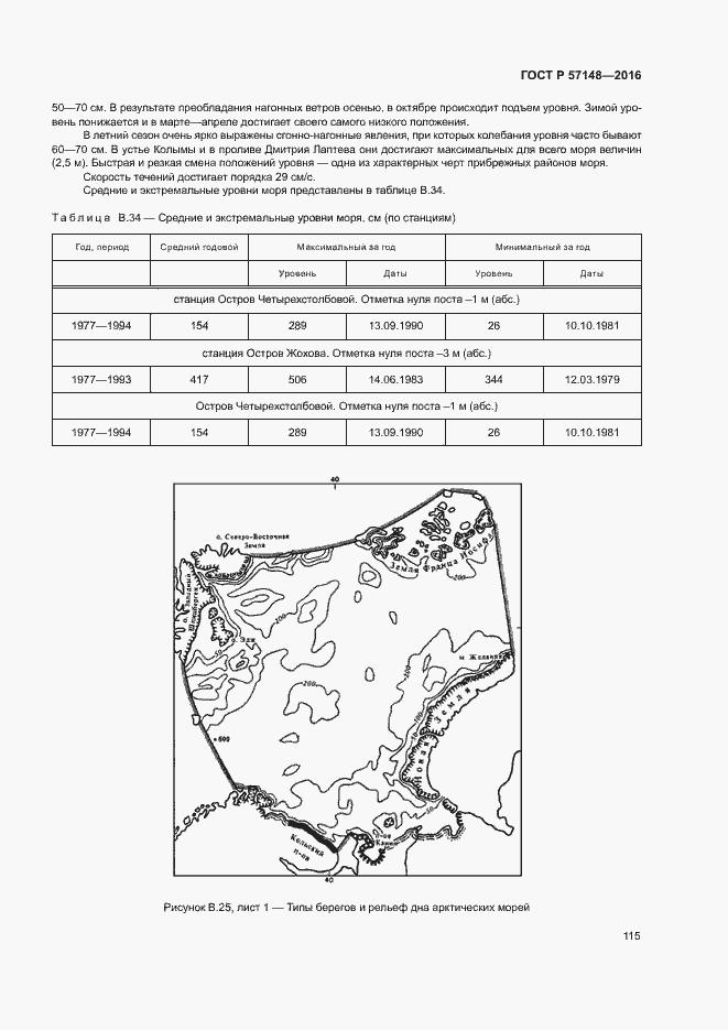 ГОСТ Р 57148-2016. Страница 120