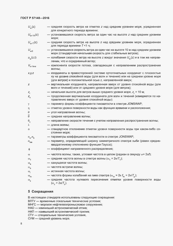 ГОСТ Р 57148-2016. Страница 13