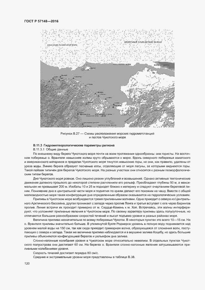 ГОСТ Р 57148-2016. Страница 125