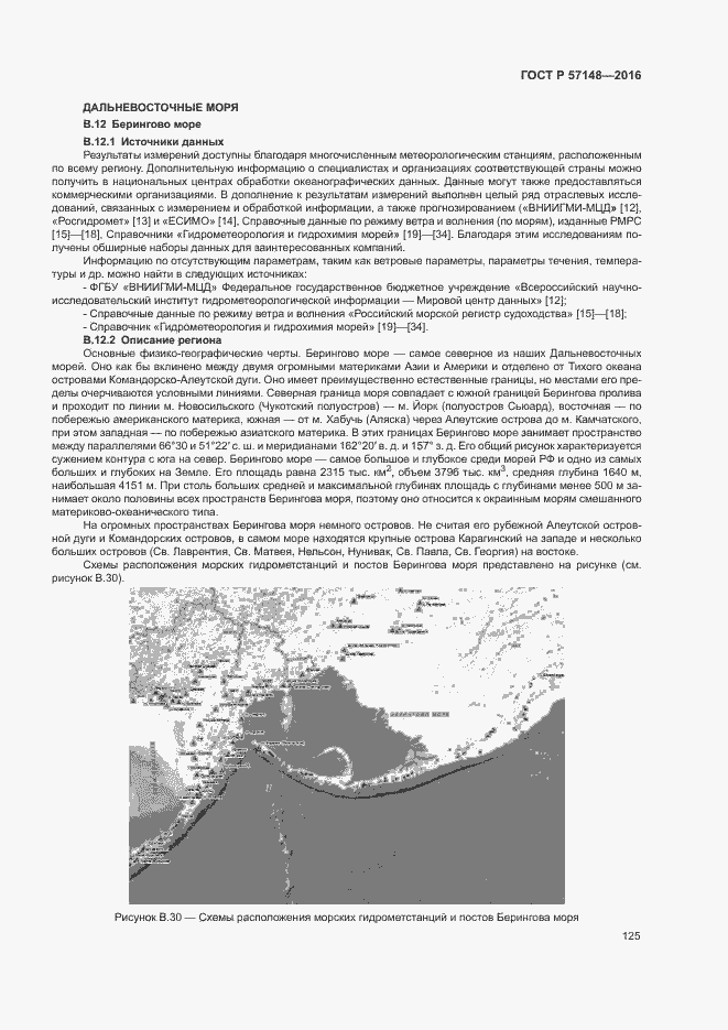 ГОСТ Р 57148-2016. Страница 130