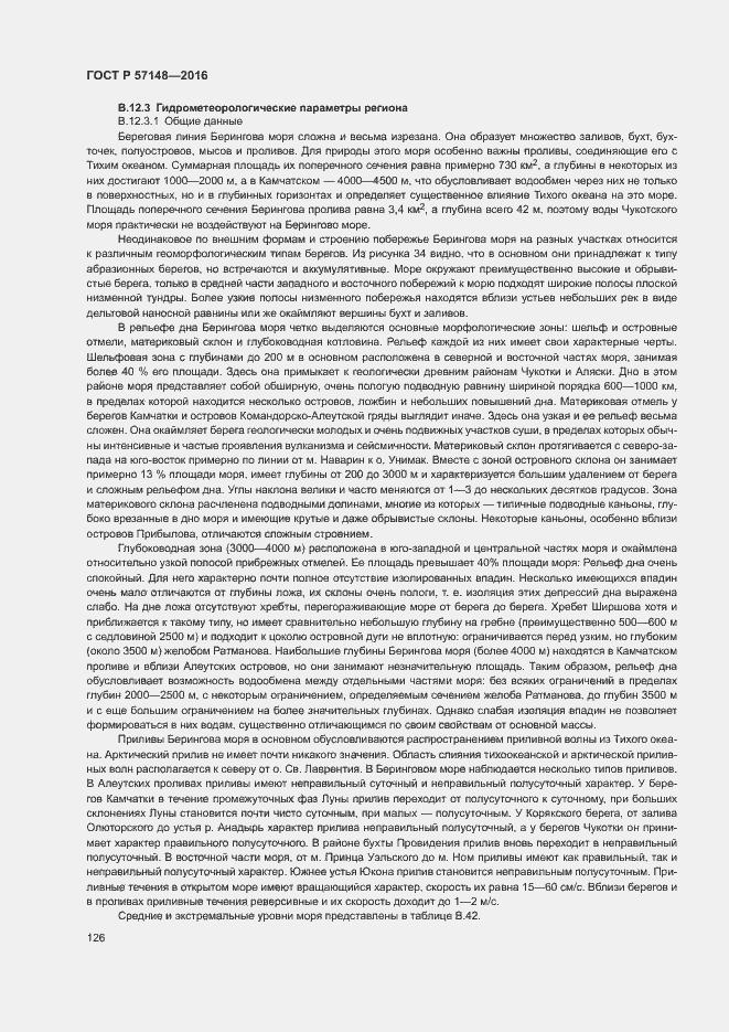 ГОСТ Р 57148-2016. Страница 131