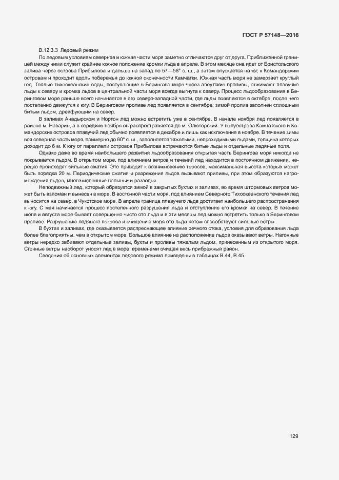 ГОСТ Р 57148-2016. Страница 134