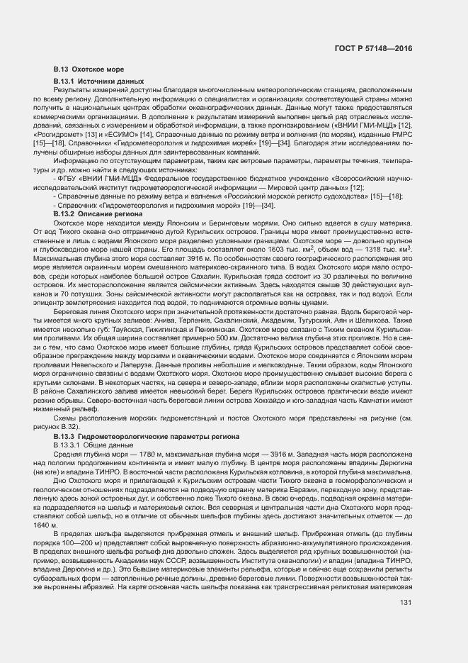 ГОСТ Р 57148-2016. Страница 136
