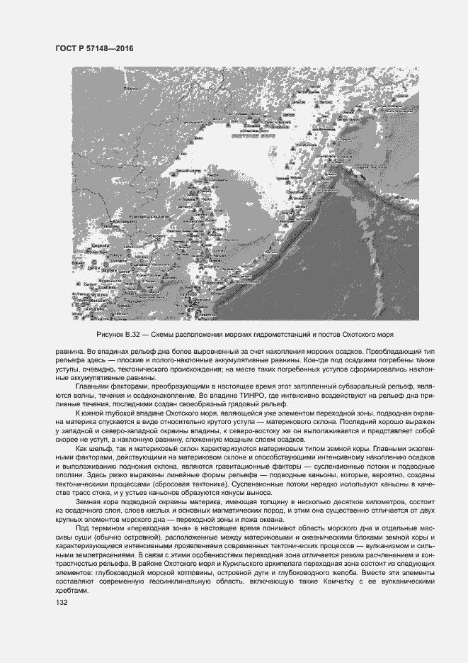 ГОСТ Р 57148-2016. Страница 137
