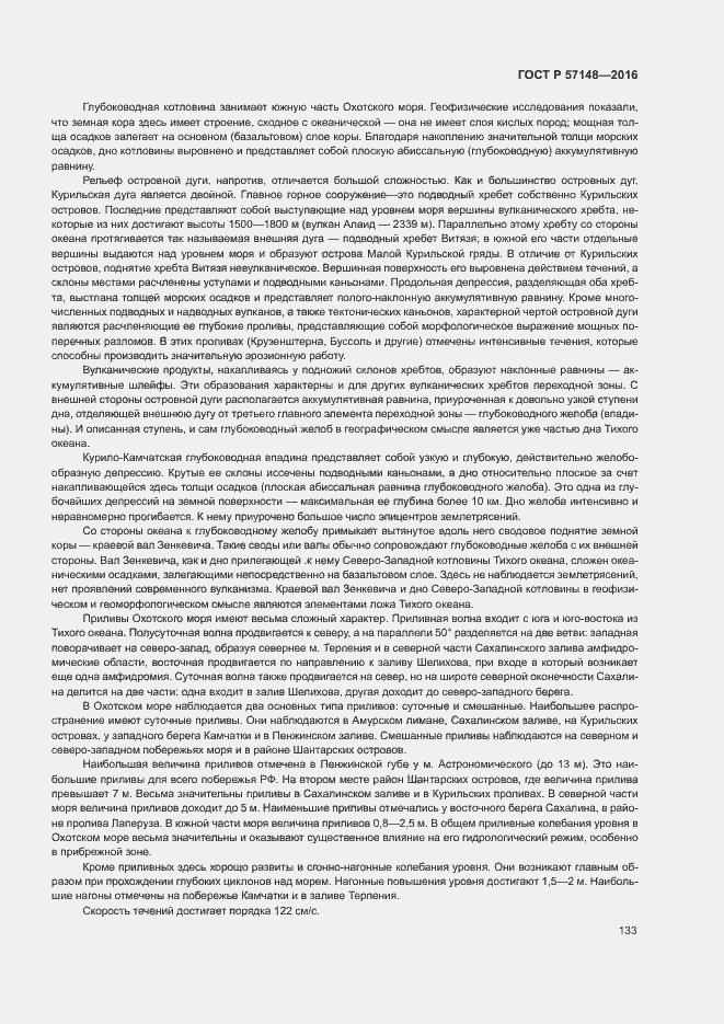 ГОСТ Р 57148-2016. Страница 138