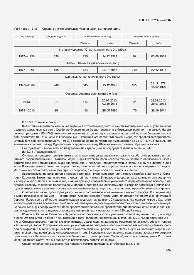 ГОСТ Р 57148-2016. Страница 140