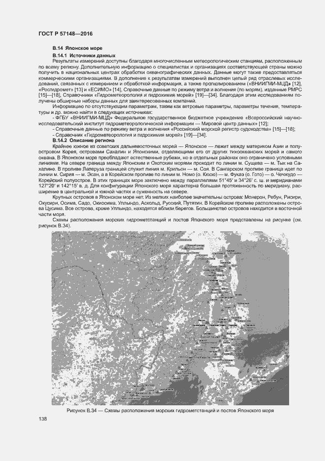 ГОСТ Р 57148-2016. Страница 143