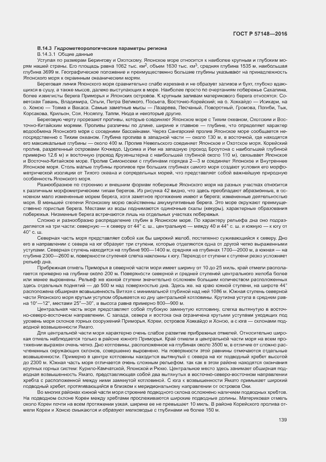 ГОСТ Р 57148-2016. Страница 144